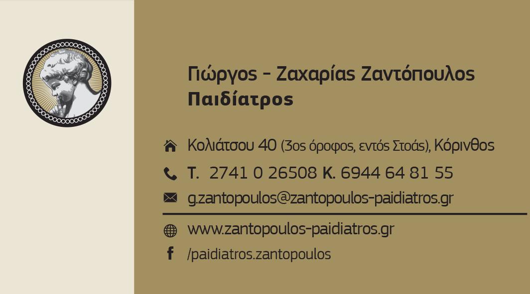 Zantopoulos-Paidiatros