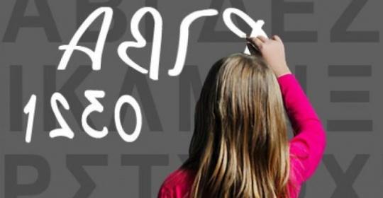 Δυσλεξία: Συμπτώματα στο παιδί – Δείτε πώς αντιλαμβάνεται τις λέξεις
