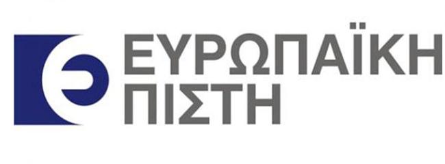 ευρωπαικη πιστη-1