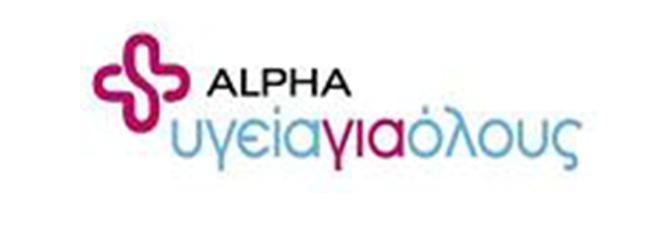alpha ygeia gia olous_sm-1